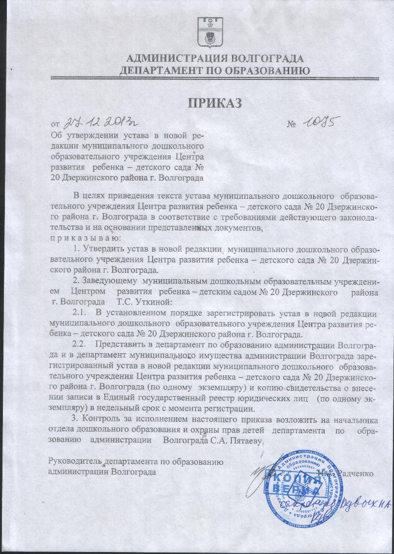 Утверждение новой редакции устава ооо 2018